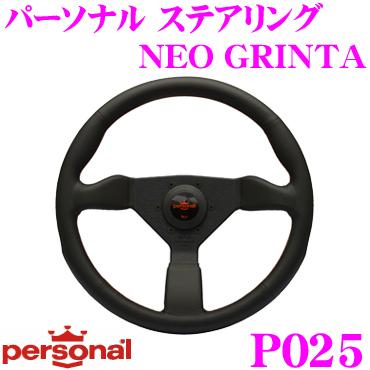 PERSONAL パーソナル P025NEO GRINTA φ35 (ネオ グリンタ 350mm)【ブラックレザー/ブラックスポーク/レッドステッチ】