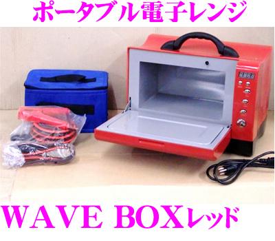 世界初 ポータブル電子レンジ WAVEBOX RED ウェーブボックス レッド 【AC/DC対応 最大425W出力】 【持ち運び可能のアウトドア電子レンジ!】
