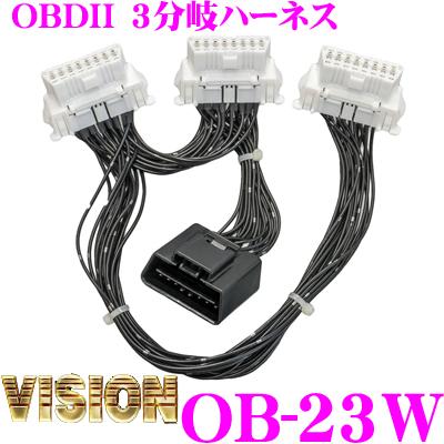 当店在庫あり即納 送料無料 期間限定今なら送料無料 VISION 店 OBDIIコネクタ3分岐ハーネス OBDIIカプラを使用する機器を3つまで接続できる OB-23W