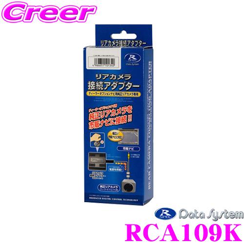 人気 おすすめ 当店在庫あり即納 送料無料 9 4~9 11はエントリー+3点以上購入でP10倍 データシステム 2020A/W新作送料無料 RCA109K リアカメラ接続アダプター スズキ FF21S 純正バックカメラを市販ナビに接続できる ZC43S ZC83S スイフト用 ZD53S ZC33S ZC53S イグニス ZD83S