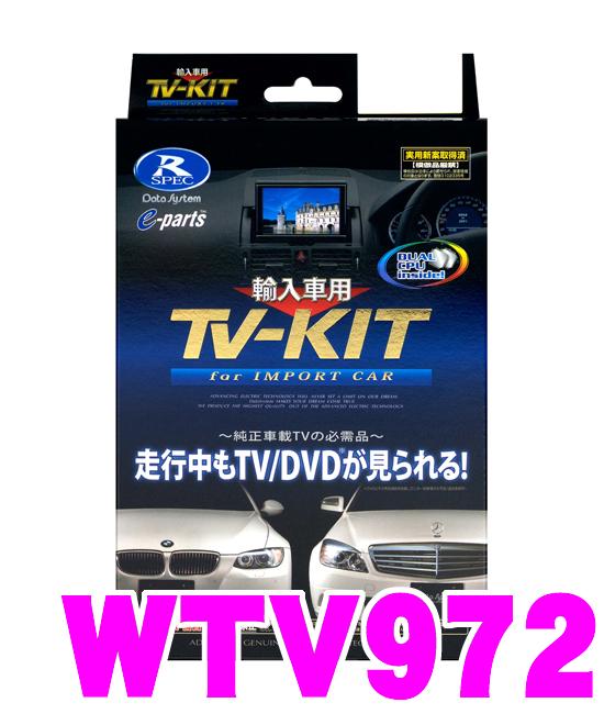 データシステム テレビキット WTV972切替タイプ TV-KIT【BMW/5シリーズ 6シリーズ等 走行中にTVが見られる!】