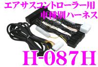 データシステム H-087H エアサスコントローラーASR681用ハーネス 【レクサスLS460/LS460L/LS600h/LS600hL(H21.11~H24.9)】