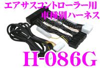 データシステム H-086G エアサスコントローラーASR681用ハーネス 【マジェスタ/マジェスタ4WD URS206/UZS207】