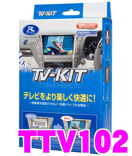データシステム テレビキット TTV102 切替タイプ TV-KIT 【トヨタ/クラウン等 走行中にTVが見られる!】