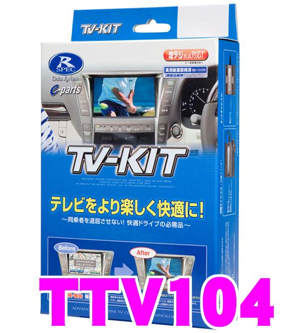 データシステム テレビキット TTV104 オートタイプ TV-KIT 【トヨタ/クラウン等 走行中にTVが見られる!】