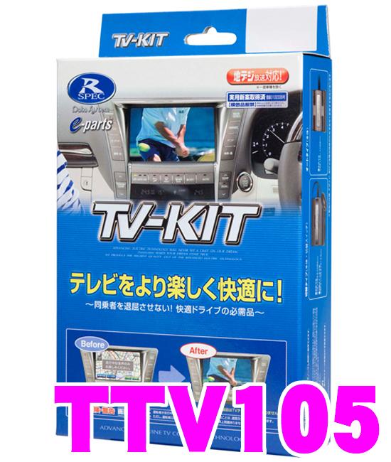 データシステム テレビキット TTV105オートタイプ TV-KIT【トヨタ/クラウン等 走行中にTVが見られる!】
