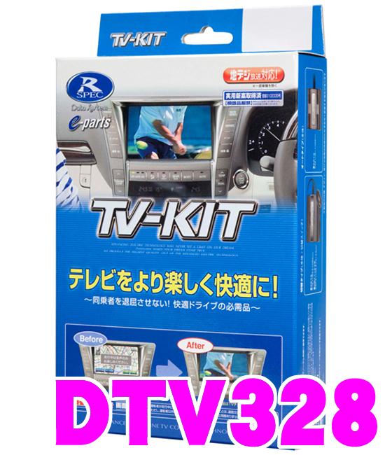 データシステム テレビキット DTV328 切替タイプ TV-KIT 【トヨタ/ディーラーオプションナビ等 走行中にTVが見られる!】