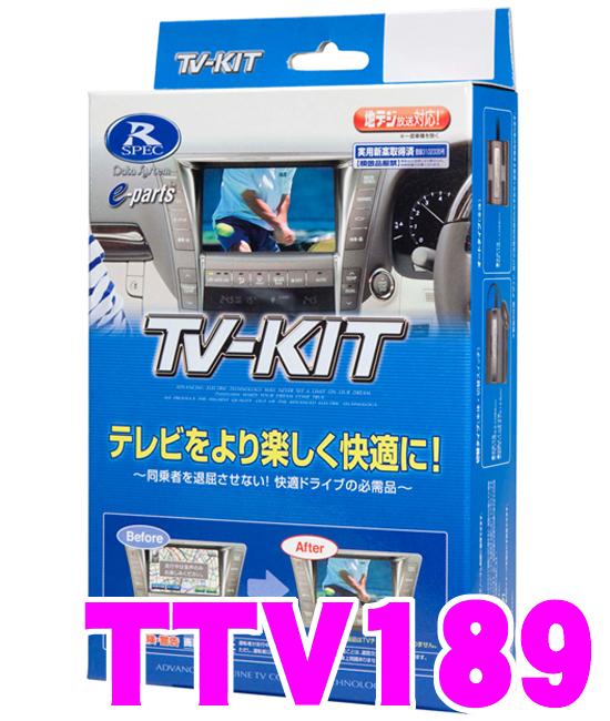 データシステム テレビキット TTV189切替タイプ TV-KIT【トヨタ/Willサイファ等 走行中にTVが見られる!】