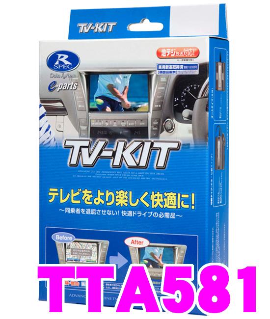 データシステム テレビキット TTA581オートタイプ TV-KIT【トヨタ/ディーラーオプションナビ等 走行中にTVが見られる!】
