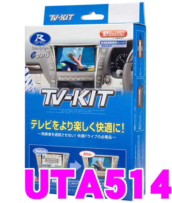 データシステム テレビキット UTA514 オートタイプ TV-KIT 【マツダ/MPV CX-7 トヨタ/ランドクルーザープラド等】 【走行中にTVが見られる!】