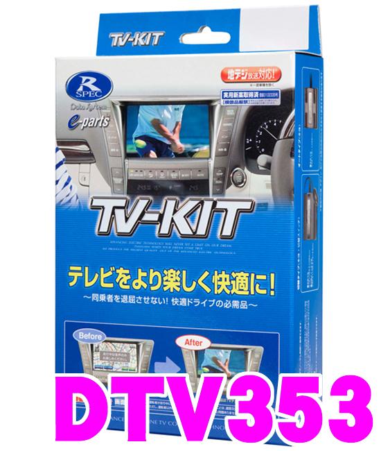 データシステム テレビキット DTV353切替タイプ TV-KIT【ダイハツディーラーオプション(NSZC-W60(N136) NSZC-D60(N143) )等 走行中にTVが見られる!】