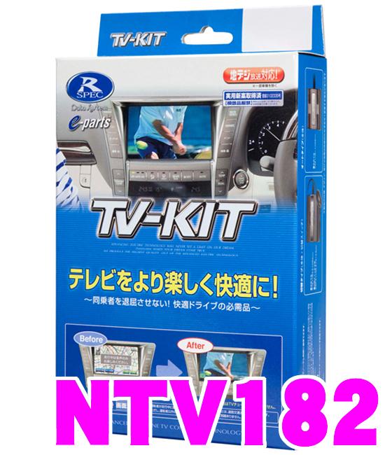 データシステム テレビキット NTV182切替タイプ TV-KIT【日産/セドリック グロリア等 走行中にTVが見られる!】
