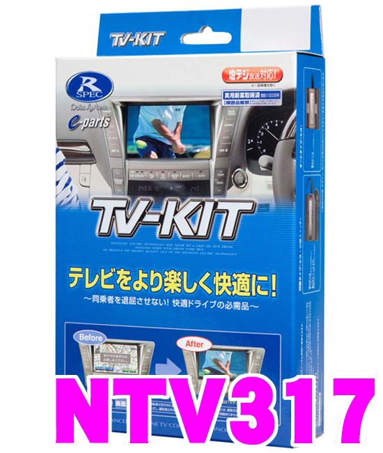 データシステム テレビキット NTV317 切替タイプ TV-KIT 【日産/日産ディーラーオプションナビ等 走行中にTVが見られる!】