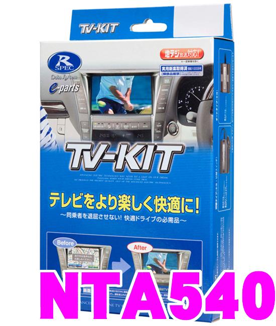 データシステム テレビキット NTA540オートタイプ TV-KIT【日産/セドリック グロリア シーマ プレジデント等 走行中にTVが見られる!】