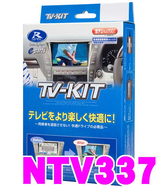 データシステム テレビキット NTV337 切替タイプ TV-KIT 【日産ディーラーオプション等 走行中にTVが見られる!】