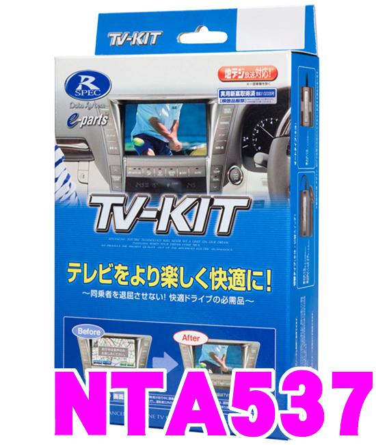 データシステム テレビキット NTA537 オートタイプ TV-KIT 【日産ディーラーオプション等 走行中にTVが見られる!】