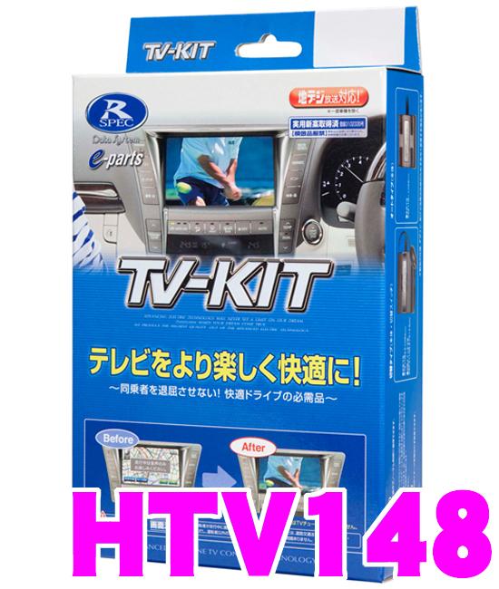 データシステム テレビキット HTV148 オートタイプ TV-KIT 【ホンダ/アコード トルネオ オデッセイ等 走行中にTVが見られる!】