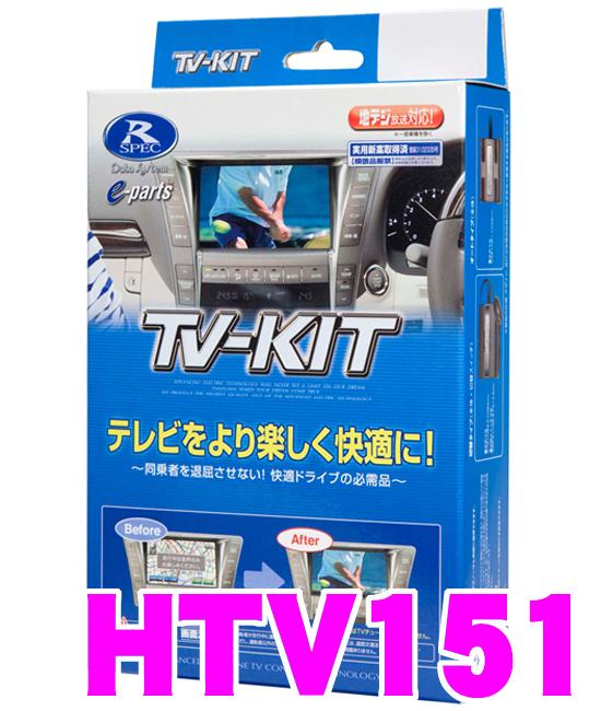 データシステム テレビキット HTV151オートタイプ TV-KIT【走行中にTVが見られる! ホンダ/アコード S2000 MDX オデッセイ CR-V ステップワゴン ストリーム フィット等 走行中にTVが見られる!】