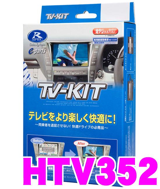 データシステム テレビキット HTV352 切替タイプ TV-KIT 【ホンダ/HR-V S-MX オルティア CR-V シビック ステップワゴン ストリーム等 走行中にTVが見られる!】