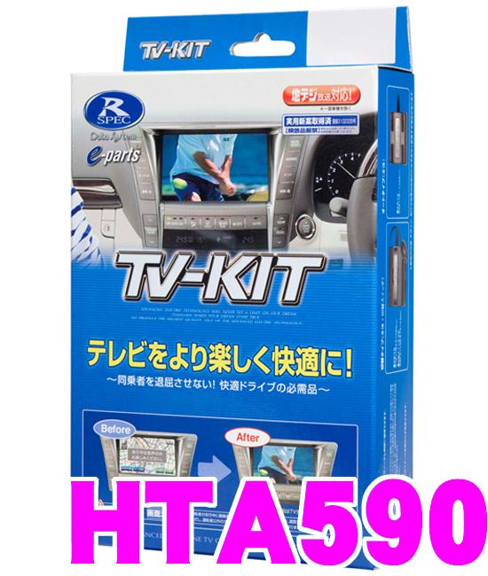 データシステム テレビキット HTA590 オートタイプ TV-KIT 【ホンダディーラーオプションナビ(VXD-049C/049MC)等 走行中にTVが見られる!】