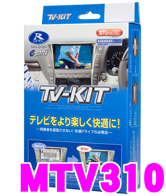 データシステム テレビキット MTV310 オートタイプ TV-KIT 【三菱/i ekワゴン パジェロミニ等】 【走行中にTVが見られる!】