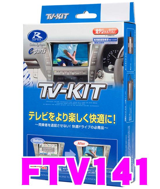 データシステム テレビキット FTV141オートタイプ TV-KIT【スバル/レガシィ等 走行中にTVが見られる!】