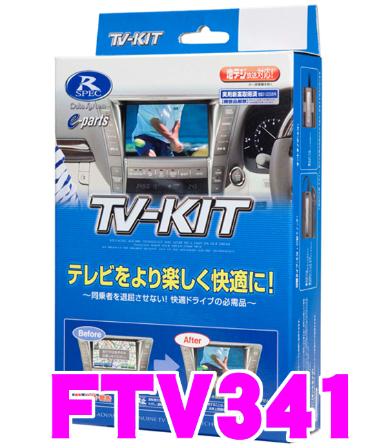 データシステム テレビキット FTV341切替タイプ TV-KIT【スバル/レガシィ アウトバック等 走行中にTVが見られる!】
