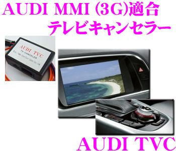 FIELD AUDI TVCアウディMMI搭載車(3G)用テレビキャンセラー【Audi A1/A4/A5/A6/A8/Q5/Q7(S/R含む)】