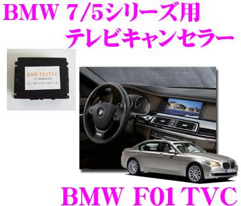 FIELD BMW F01TVC BMW New7/5シリーズ用 テレビキャンセラー 【BMW 7シリーズ(F01/F02/F04)/5シリーズGT(F7)/5シリーズセダン(F10)/5シリーズツーリング(F11)】
