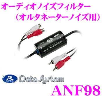 当店在庫あり即納 9 4~9 国内送料無料 11はエントリー+3点以上購入でP10倍 アウトレット データシステム ANF98 ヒューヒュー音 オルタネーターノイズ 低減に効果的 オーディオノイズフィルター