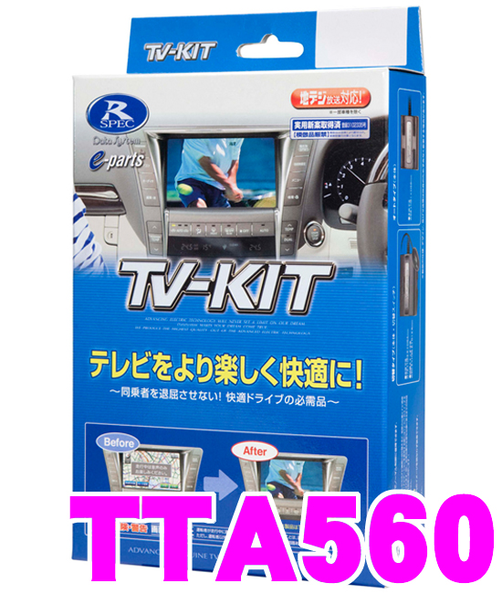 データシステム テレビキット TTA560 オートタイプ TV-KIT 【トヨタ/30系プリウスMC後 プリウスPHV カムリ等 走行中にTVが見られる!】