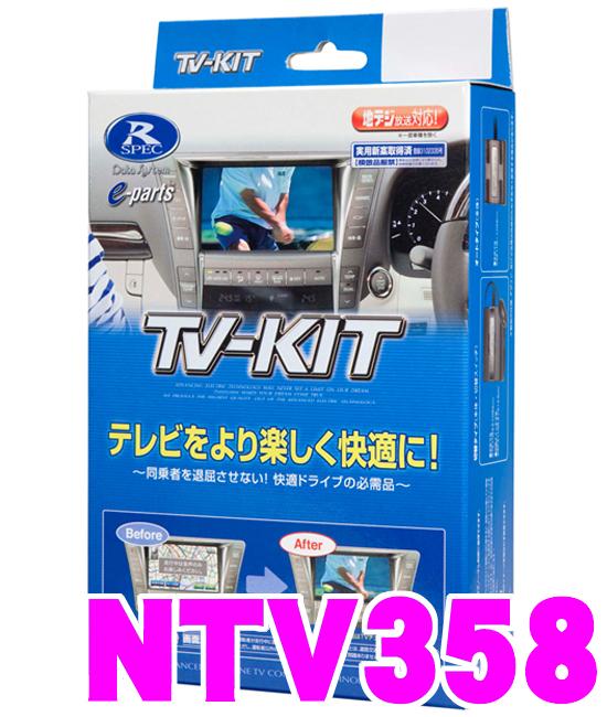 データシステム テレビキット NTV358 切替タイプ TV-KIT 【日産/マツダ/ダイハツディーラーオプション(NMZP-W63D(N165) MP311D-A MP311D-W C9P7 NMZP-W61/C9P8 V6 650)等 走行中にTVが見られる!】