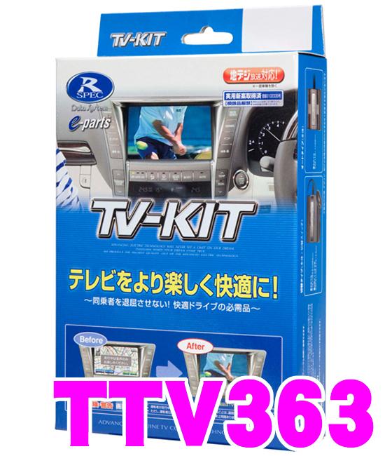 データシステム テレビキット TTV363 切替タイプ TV-KIT 【トヨタ/ランドクルーザー200(MC後/H24.1以降車)等 走行中にTVが見られる!】