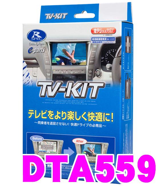 データシステム テレビキット DTA559オートタイプ TV-KIT【ダイハツディーラーオプションNSCT-D62D/NSCT-W62D/マツダディーラーオプションC9TB等 走行中にTVが見られる!】
