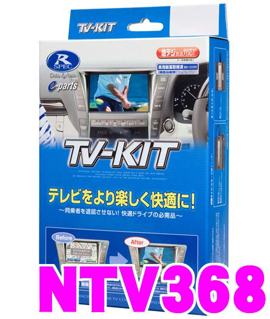 データシステム テレビキット NTV368 切替タイプ TV-KIT 【日産ディーラーオプション(MC512D-W MC312D-A MC312D-W)等 走行中にTVが見られる!】