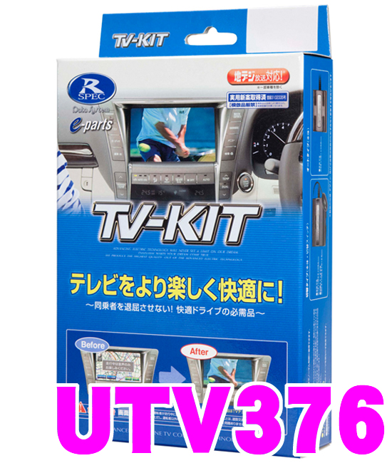 データシステム テレビキット UTV376切替タイプ TV-KIT【マツダディーラーオプション(C9M2 V6 650)等】【走行中にTVが見られる!】