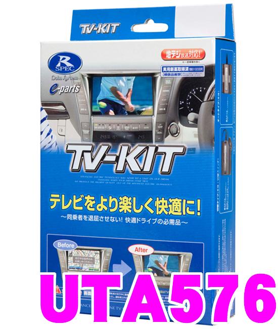データシステム テレビキット UTA576 オートタイプ TV-KIT 【マツダディーラーオプション(C9M2 V6 650)】 【走行中にTVが見られる!】