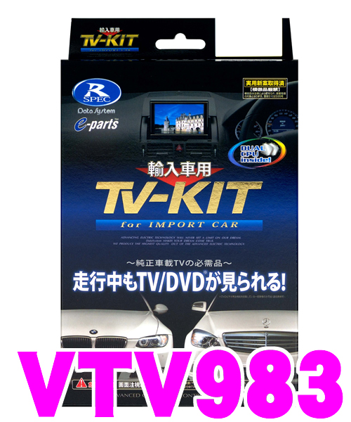 データシステム テレビキット VTV983 切替タイプ TV-KIT 【アウディA3(マルチメディアステーション[MMS SDナビ]装着車) TT等 走行中にTVが見られる!】