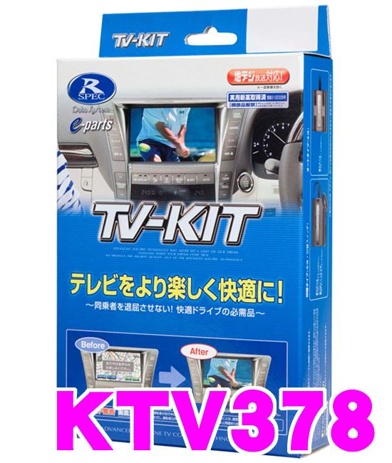 データシステム テレビキット KTV378切替タイプ TV-KIT【マツダディーラーオプション(C9M3 V6 650)等 走行中にTVが見られる!】