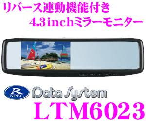 データシステム LTM6023 4.3inchバックミラーモニター 【映像入力2系統(内1系統バックギア連動)】