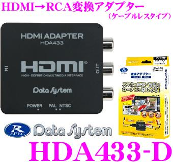 <BR>データシステム HDA433-D <BR>HDMI→RCA変換アダプター <BR>【ケーブルレス汎用タイプ】
