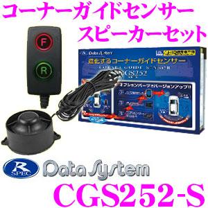 データシステム CGS252-S コーナーガイドセンサー 【スピーカーセット】