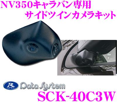 データシステム SCK-40C3W サイドツインカメラ日産 E26 NV350キャラバン用【専用カメラカバーでスマートに取付! 改正道路運送車両保安基準適合/車検対応】