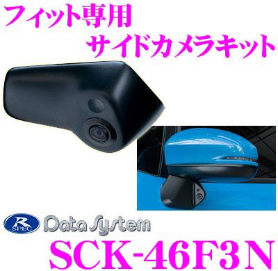 データシステム SCK-46F3N サイドカメラホンダ GK3/GK4/GK5/GK6 フィットGP5/GP6 フィットハイブリッド専用【専用カメラカバーでスマートに取付! 改正道路運送車両保安基準適合/車検対応】