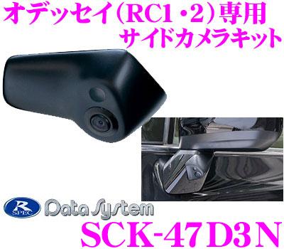データシステム SCK-47D3N サイドカメラ ホンダ RC1/RC2 オデッセイ専用 【専用カメラカバーでスマートに取付! 改正道路運送車両保安基準適合/車検対応】