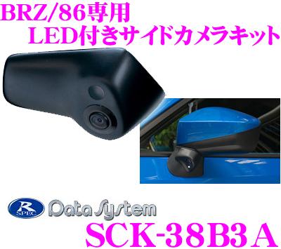 データシステム SCK-38B3A LEDライト付サイドカメラ トヨタ ZC6 86/スバル ZN6 BRZ専用 【専用カメラカバーでスマートに取付!】