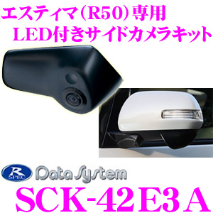 データシステム SCK-42E3A LEDライト付サイドカメラトヨタ 50系エスティマ/AHR20W エスティマハイブリッド専用【専用カメラカバーでスマートに取付!】