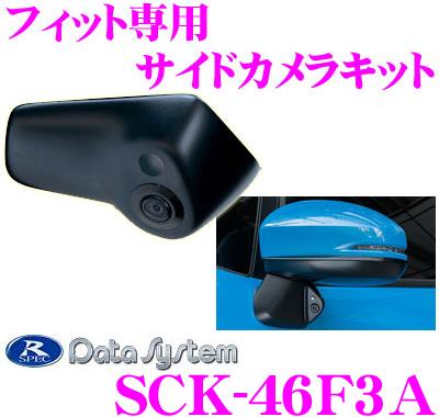 データシステム SCK-46F3A LEDライト付サイドカメラ ホンダ GK3/GK4/GK5/GK6 フィット GP5/GP6 フィットハイブリッド専用 【専用カメラカバーでスマートに取付!】