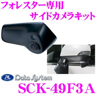 データシステム SCK-49F3A LEDライト付サイドカメラスバル SJ5/SJG フォレスター専用【専用カメラカバーでスマートに取付!】