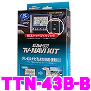 データシステム テレビ&ナビキット TTN-43B-B ビルトインタイプ TV-NAVI KIT 【走行中にTVが見られる!ナビ操作ができる!】